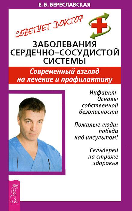 Заболевания сердечно-сосудистой системы. Современный взгляд на лечение и профилактику  #1