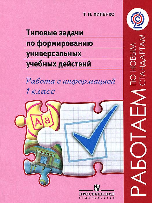 Типовые задачи по формированию универсальных учебных действий. Работа с информацией. 1 класс | Хиленко #1