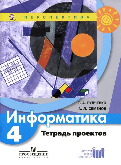 Информатика. 4 класс. Тетрадь проектов #1