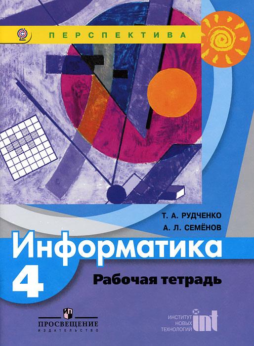 Информатика. 4 класс. Рабочая тетрадь #1