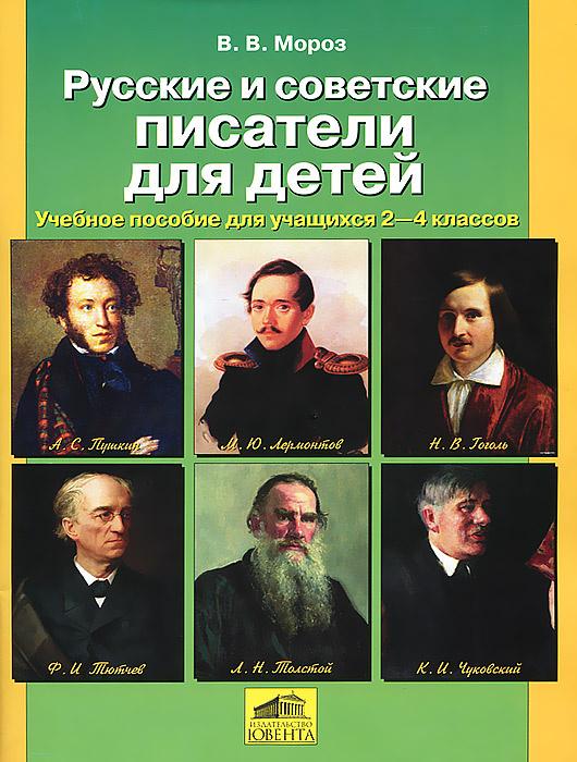 Русские и советские писатели для детей. Учебное пособие для учащихся 2-4 классов   Мороз Виктор Владимирович #1