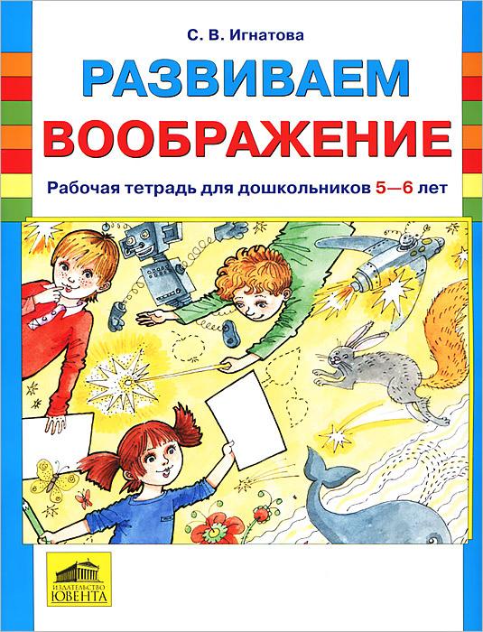 Развиваем воображение. Рабочая тетрадь для дошкольников 5-6 лет  #1