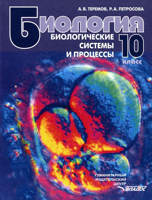 Биология. 10 класс. Биологические системы и процессы #1