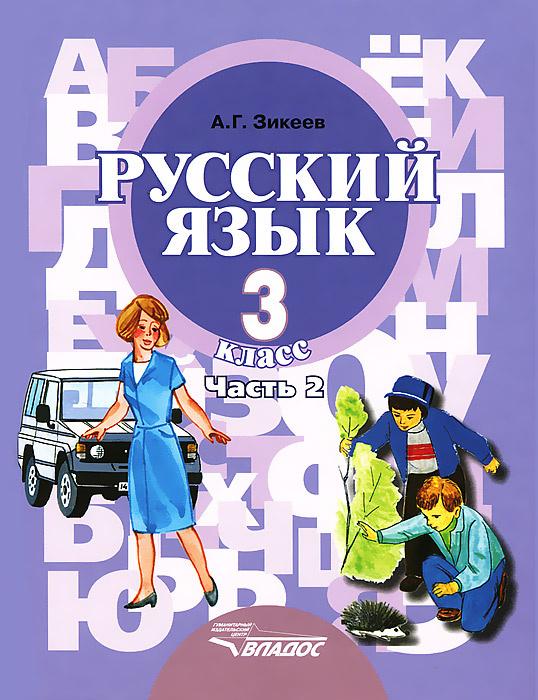 Русский язык. 3 класс. В 2 частях. Часть 2   Зикеев Анатолий Георгиевич  #1