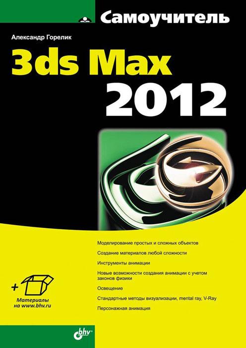 Самоучитель 3ds Max 2012 #1