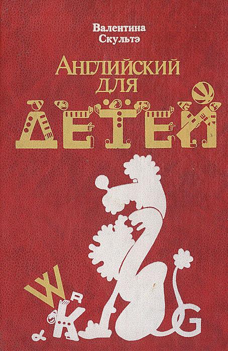 Английский для детей   Скультэ Валентина Ивановна #1