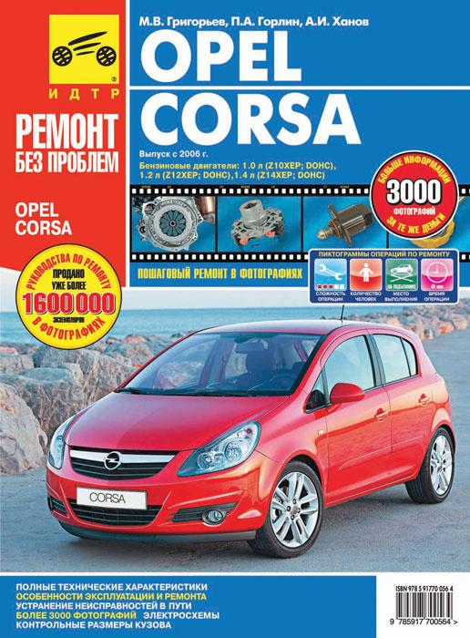 Opel Corsa. Руководство по эксплуатации, техническому обслуживанию и ремонту  #1