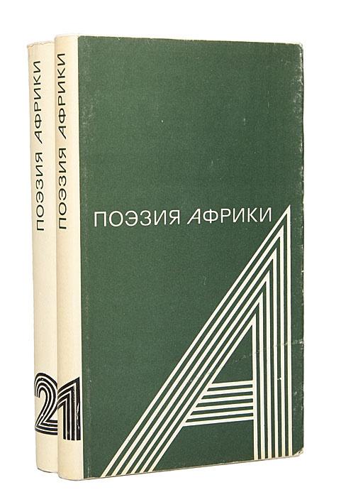 Поэзия Африки в 2 томах (комплект) #1