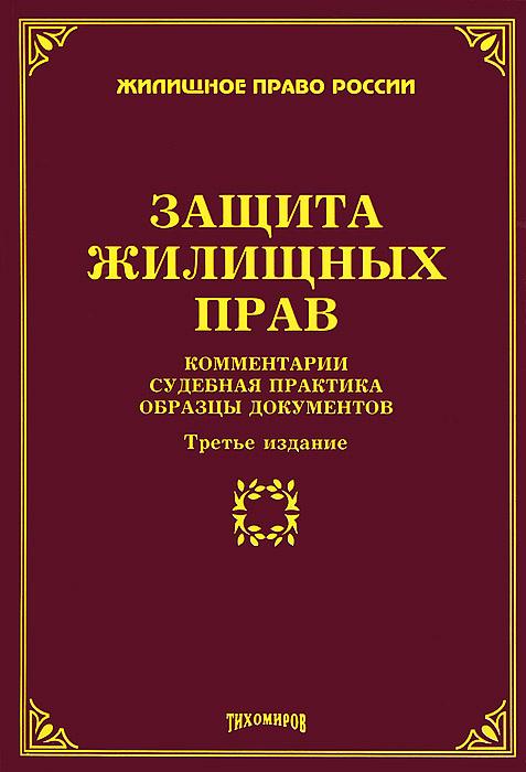 Защита жилищных прав. Комментарии, судебная практика, образцы документов  #1