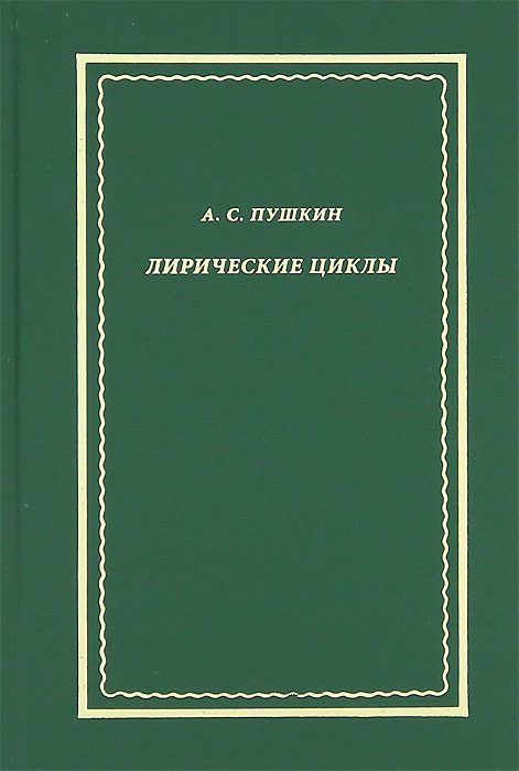 А. С. Пушкин. Лирические циклы | Пушкин Александр Сергеевич  #1