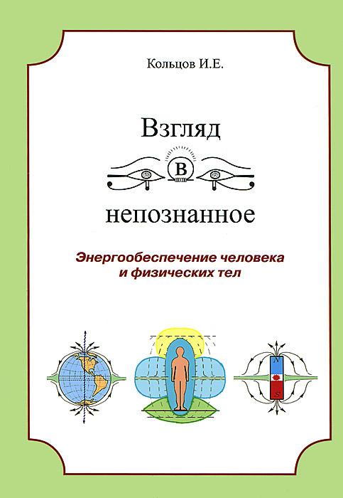 Взгляд в непознанное. Энергообеспечение человека и физических тел | Кольцов Иван Евсеевич  #1