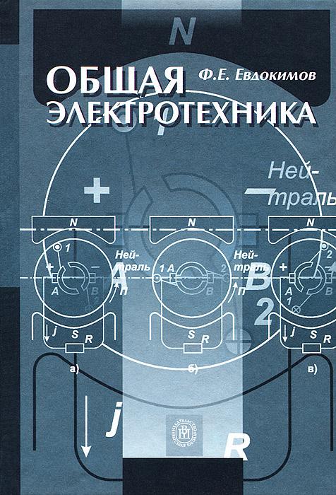 Общая электротехника #1
