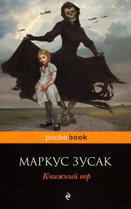 Книжный вор / The book Thief   Зусак Маркус #1