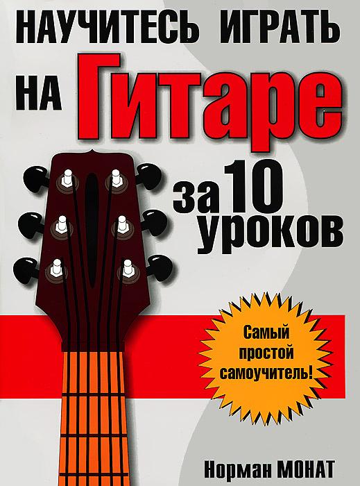 Научитесь играть на гитаре за 10 уроков #1