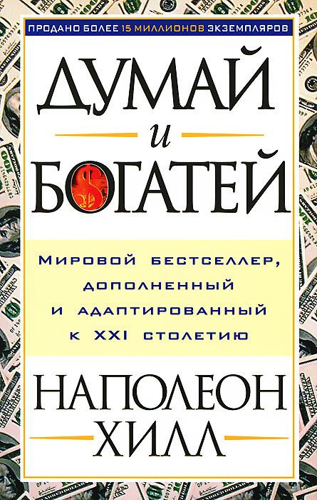 Думай и богатей | Хилл Наполеон #1