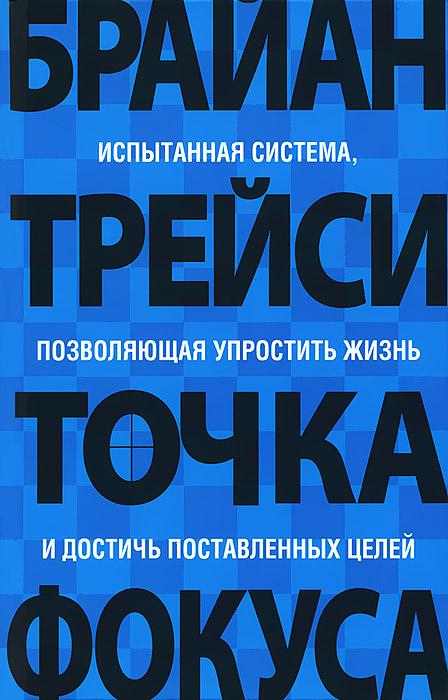 Точка фокуса | Бакушев Е. А., Трейси Брайан #1