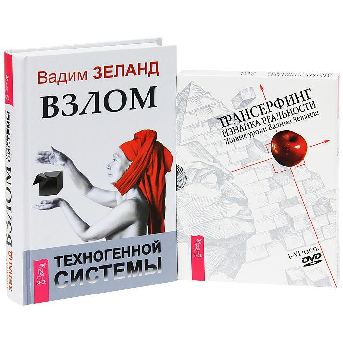 Взлом техногенной системы (+ 4 DVD-ROM) #1