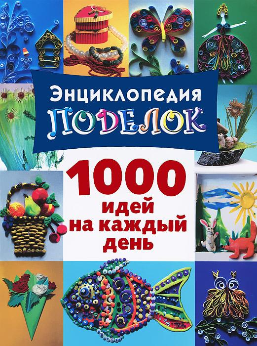 Энциклопедия поделок. 100 идей на каждый день #1
