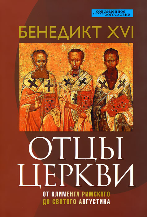 Отцы церкви. От Климента Римского до святого Августина #1