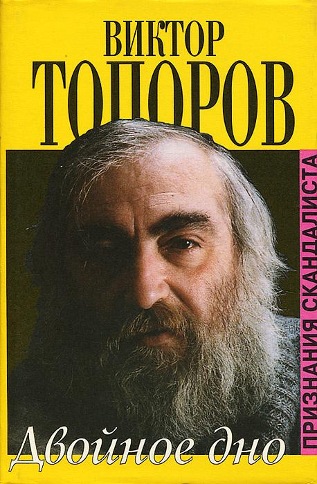 Двойное дно. Признания скандалиста | Топоров Виктор Леонидович  #1