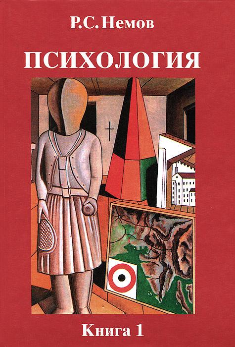 Психология. В 3 книгах. Книга 1. Общие основы психологии | Немов Роберт Семенович  #1