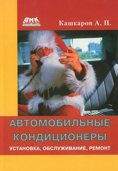 Автомобильные кондиционеры. Установка, обслуживание, ремонт | Кашкаров Андрей Петрович  #1
