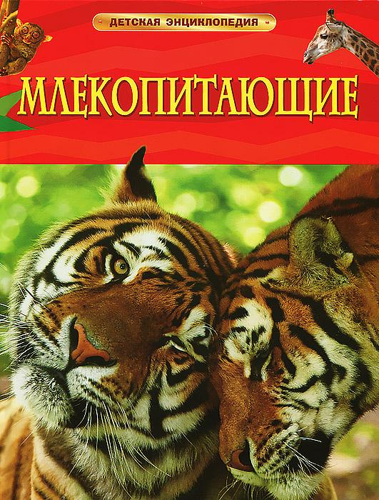 Млекопитающие. Детская энциклопедия. #1