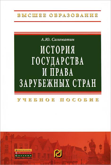 История государства и права зарубежных стран   Саломатин Алексей Юрьевич  #1