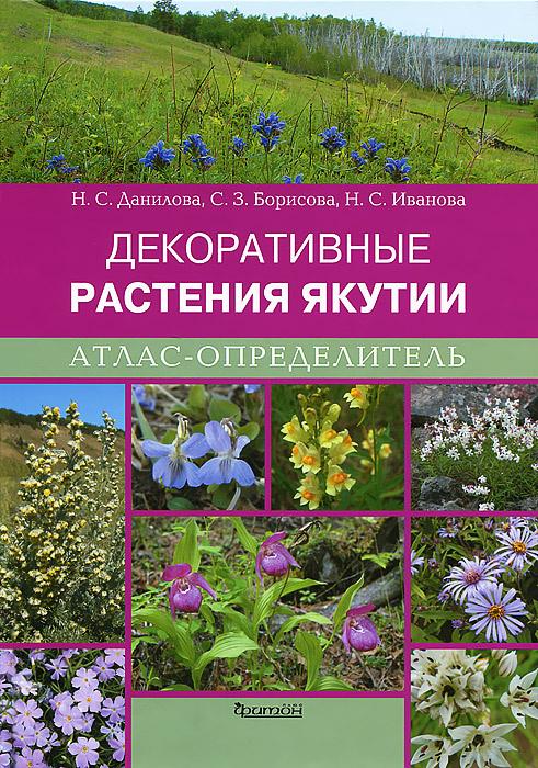 Декоративные растения Якутии. Атлас-определитель #1