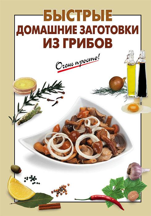 Быстрые домашние заготовки из грибов #1