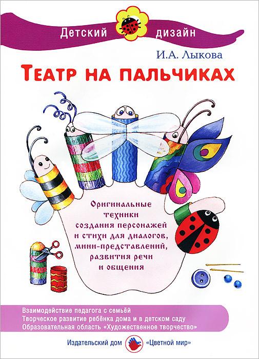 Театр на пальчиках | Лыкова Ирина Александровна #1