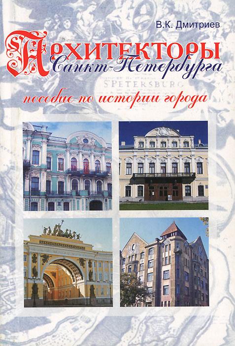Архитекторы Санкт-Петербурга | Дмитриев Владимир Карлович  #1