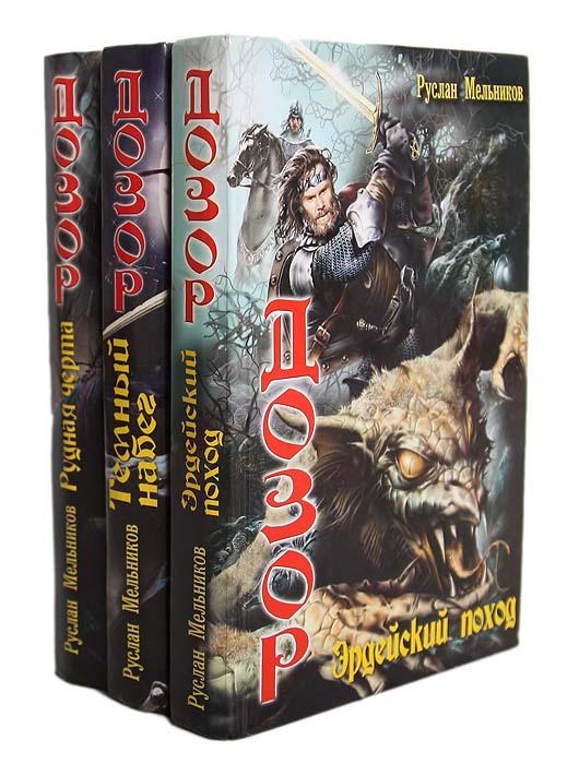 Дозор (комплект из 3 книг) | Мельников Руслан Викторович #1