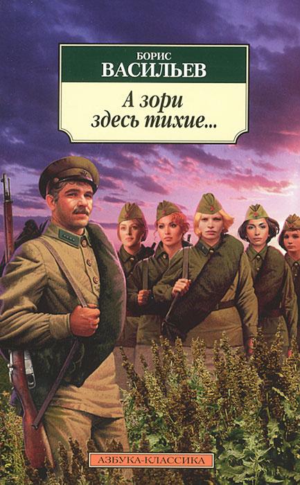 А зори здесь тихие...   Васильев Борис Львович #1