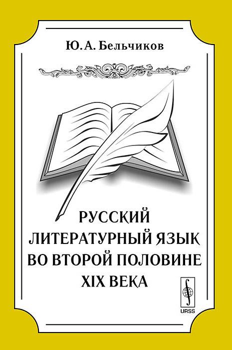 Русский литературный язык во второй половине XIX века #1