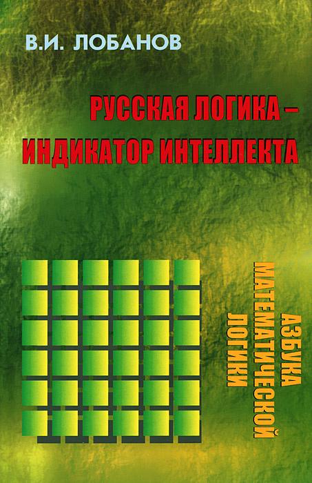 Русская логика - индикатор интеллекта | Лобанов Владимир Иванович  #1
