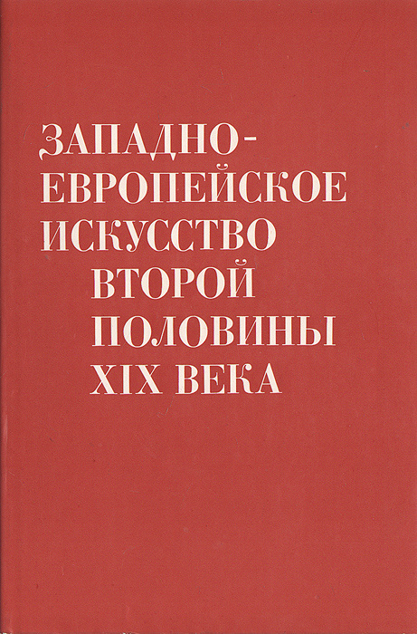 Западноевропейское искусство второй половины XIX века. Сборник статей  #1