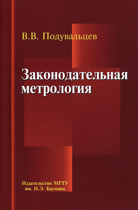 Законодательная метрология #1