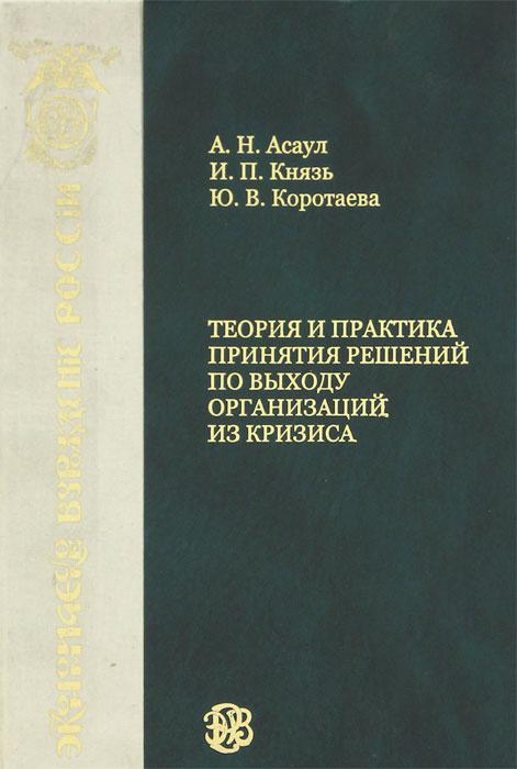 Теория и практика принятия решений по выходу организаций из кризиса | Князь Иван Петрович, Коротаева #1