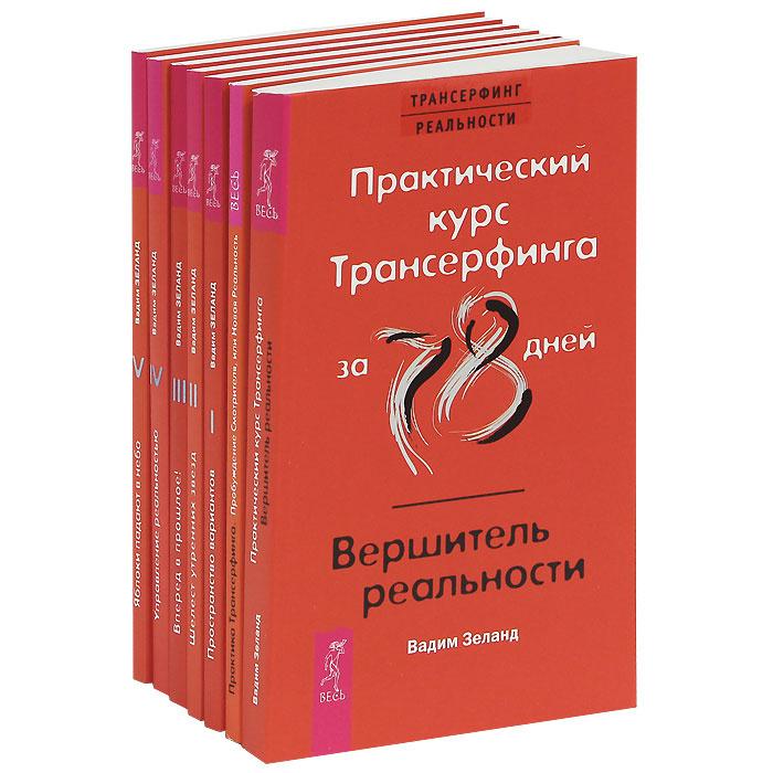 Трансерфинг реальности (комплект из 7 книг) #1