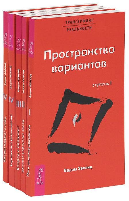 Трансерфинг реальности (комплект из 5 книг)   Зеланд Вадим  #1