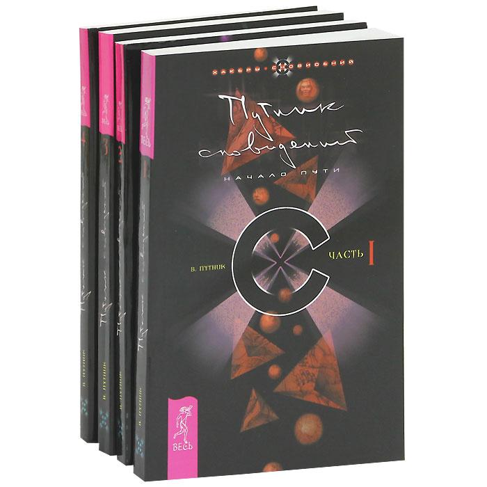 Путник сновидений (комплект из 4 книг) #1