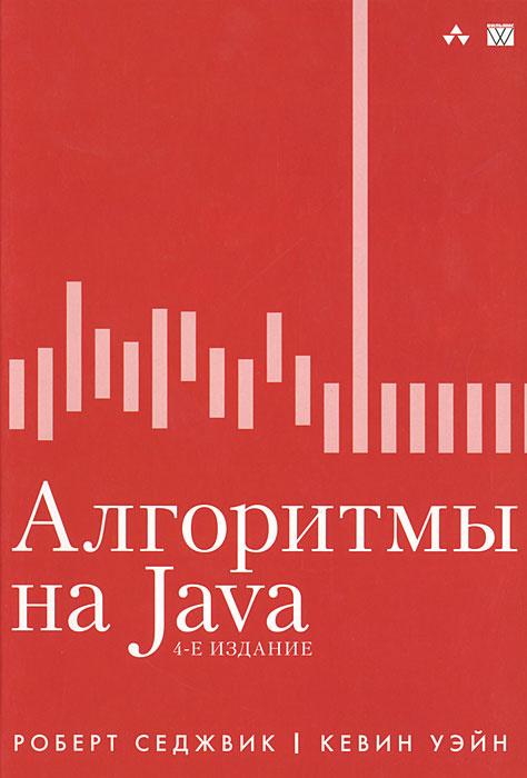 Алгоритмы на Java #1