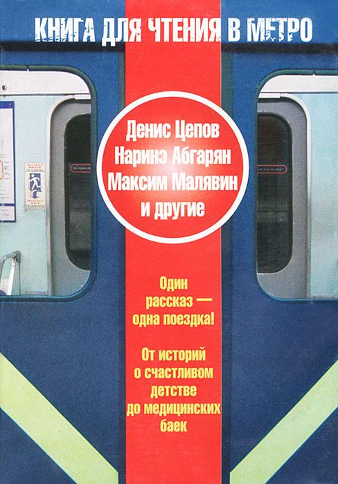 Книга для чтения в метро #1