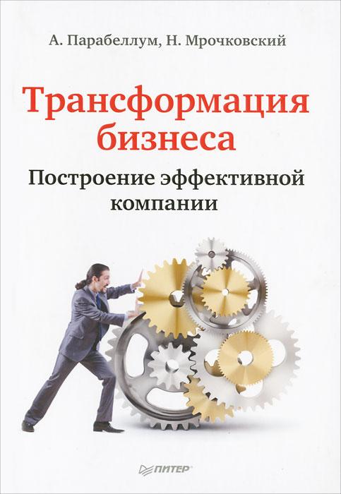 Трансформация бизнеса. Построение эффективной компании  #1