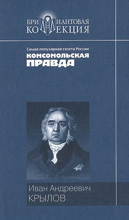 Иван Андреевич Крылов. Басни. Пьесы | Крылов Иван Андреевич  #1