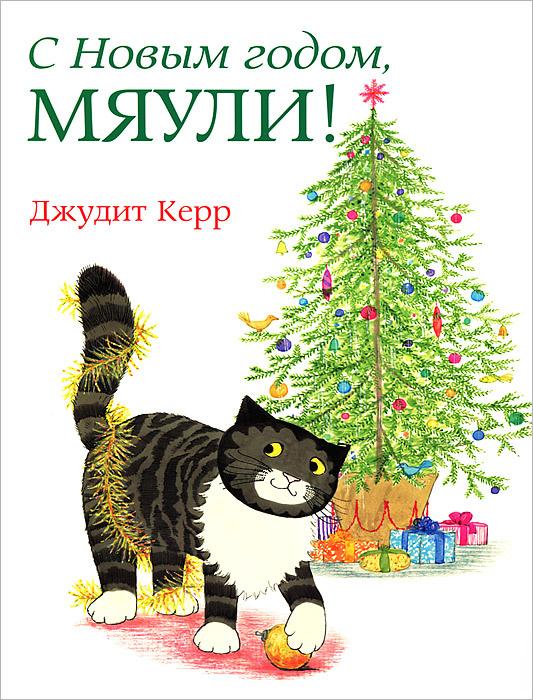 С Новым годом, Мяули! #1