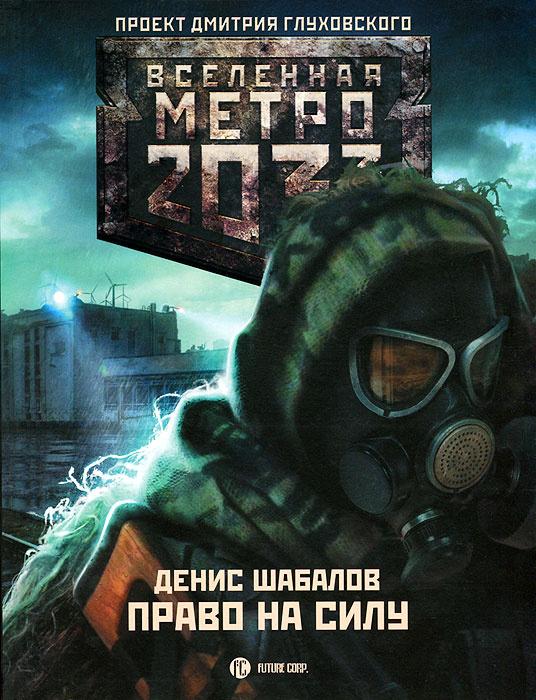 Метро 2033. Право на силу   Шабалов Денис Владимирович #1