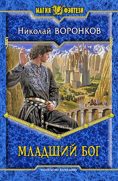 Младший бог   Воронков Николай Александрович #1