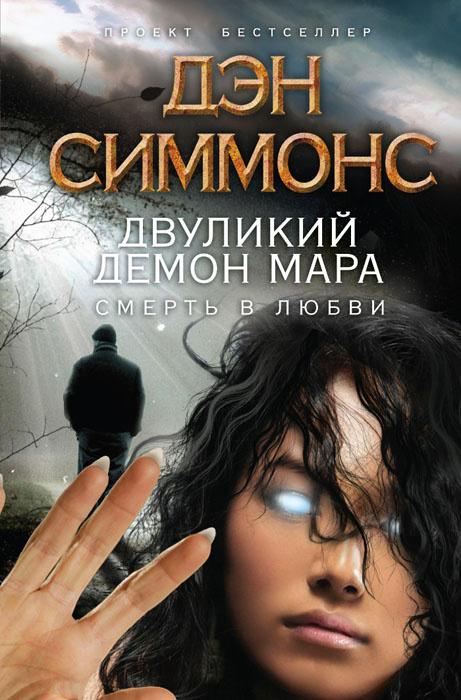 Двуликий демон Мара. Смерть в любви   Симмонс Дэн #1